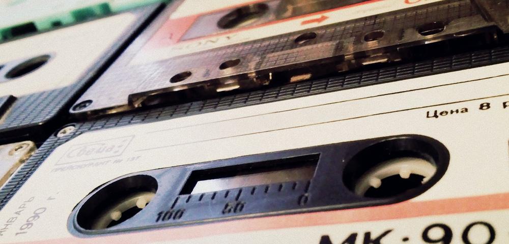 Аудиокассеты или привет 90-е!